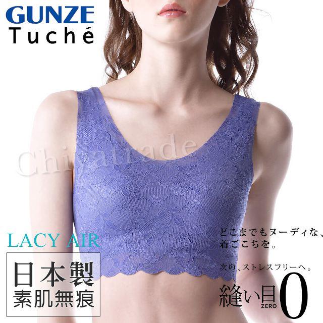 【日本郡是Gunze】日本製Tuche LACY AIR 蕾絲花邊 無痕無鋼圈超親膚罩杯式內衣 背心-貝殼藍