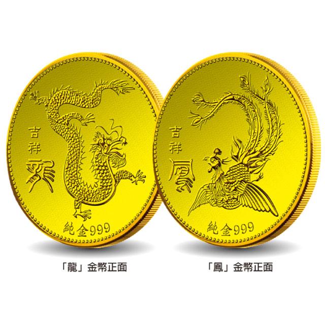 龍鳳呈祥 紀念金幣 純金 黃金 開運金幣
