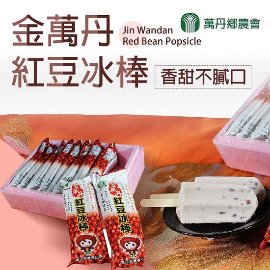 【萬丹鄉農會】金萬丹紅豆冰棒 (80g-支/10支-盒) 3盒一組