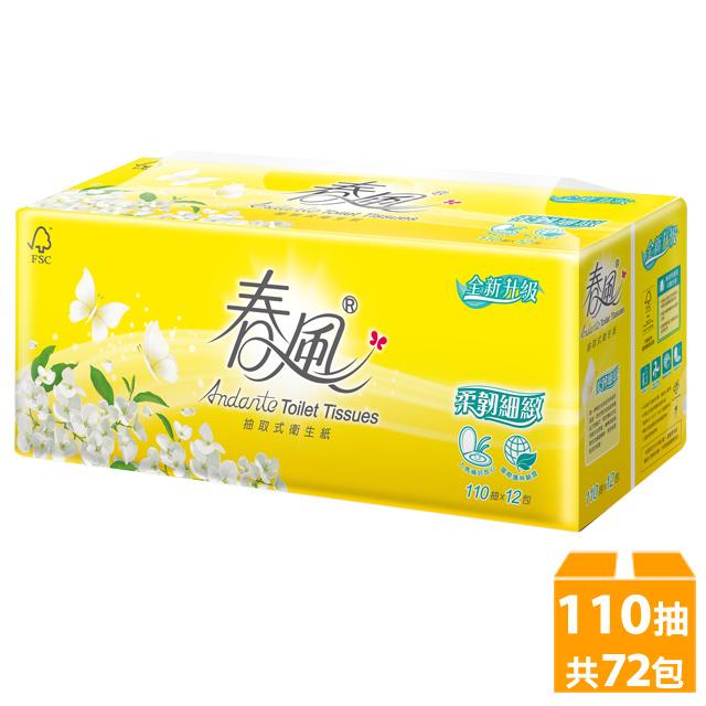 春風 柔韌細緻抽取式衛生紙(110抽x12包x6串/箱)