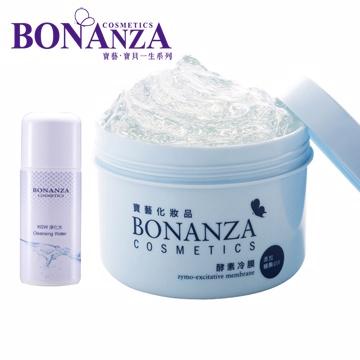 【寶藝Bonanza】專業沙龍 Q10酵素冷膜mini瓶加贈組