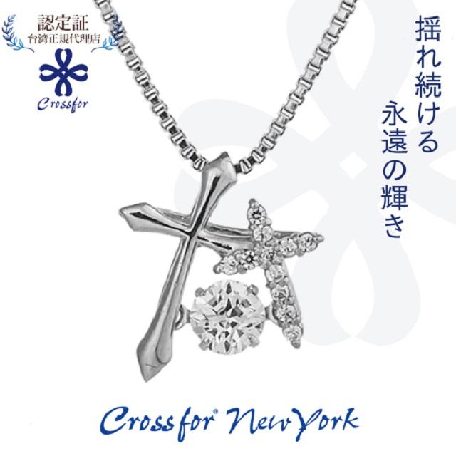 正版日本原裝【Crossfor New York】項鍊【Double Cross雙十字架】純銀懸浮閃動項鍊