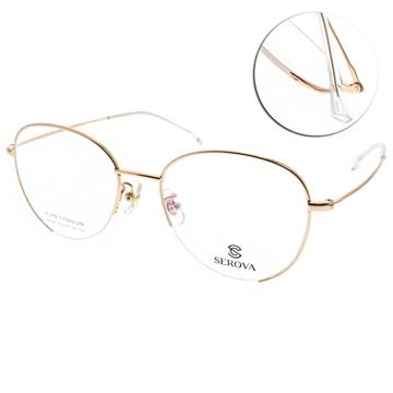 SEROVA 施洛華 眼鏡 時尚百搭經典 金 SP291 C01