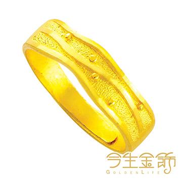 今生金飾 悠遊風尚 男戒 純黃金戒指