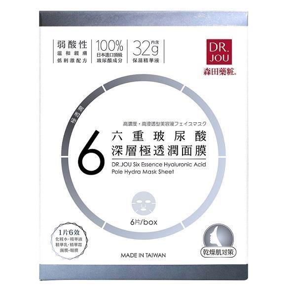 【森田藥粧】六重玻尿酸深層極透潤面膜6片入x6盒