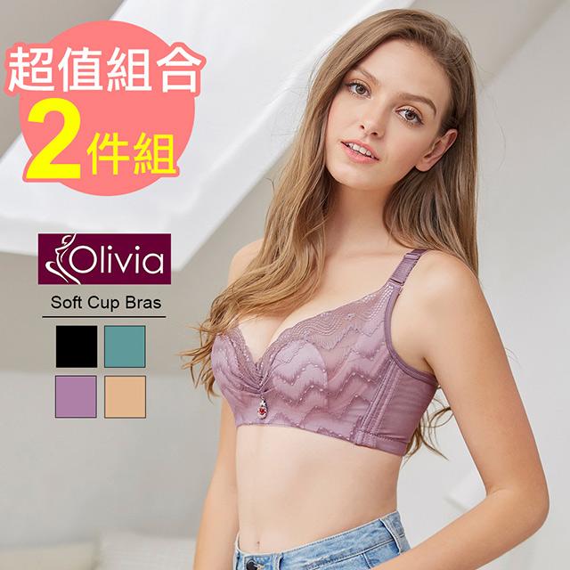 【Olivia】無鋼圈柔軟裸紗超薄不露點蕾絲內衣-兩件組