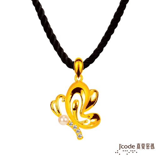 J'code真愛密碼 珍鑽蝶戀黃金/水晶珍珠墜子 送項鍊
