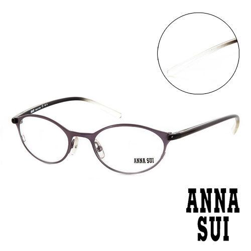 Anna Sui 日本安娜蘇 時尚漸層金屬造型平光眼鏡(紫) AS03702