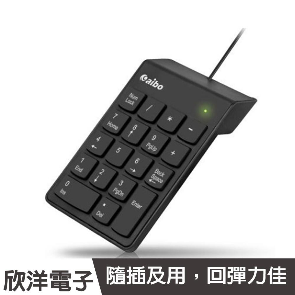 aibo USB薄型巧克力數字鍵盤 (LY-ENKBM1) 有線鍵盤/免裝驅動
