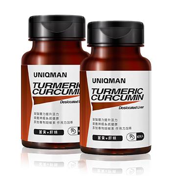 UNIQMAN 薑黃+肝精 膠囊 2瓶組
