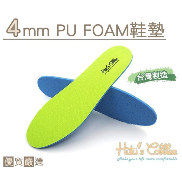 ○糊塗鞋匠○ 優質鞋材 C66 台灣製造 4mm PU FOAM鞋墊 -雙