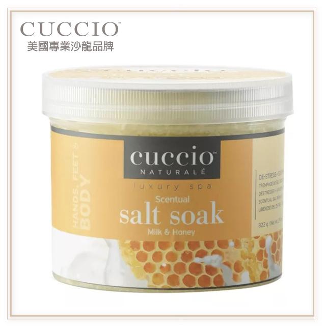 【古希歐CUCCIO】美國原裝進口沙龍品牌 蜂蜜牛奶浸泡海鹽 822g