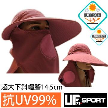 [UF72+]抗UV防曬加長下斜橢圓-臉肩頸三用帽UF1275 ((淺紫)