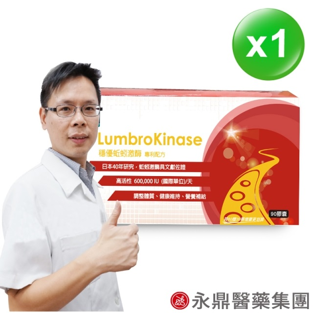 【集研生醫】穩優蚯蚓激酶膠囊(90粒X1盒組)