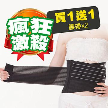 【JS嚴選】台灣製美姿縮腹彈性護腰支撐帶(B06買一送一)