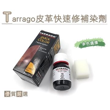 ○糊塗鞋匠○ 優質鞋材 K131 Tarrago皮革快速修補染劑 -盒