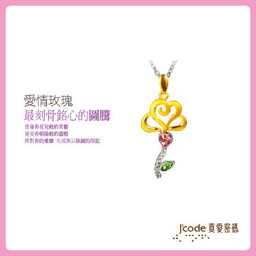 【真愛密碼】J'code《愛情玫瑰~女》『9999純金+925銀墜飾』