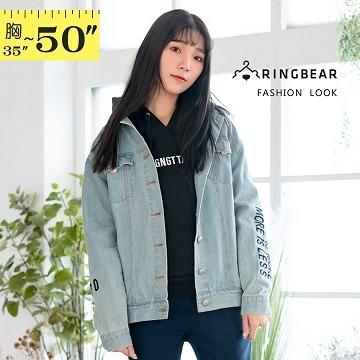 個性時尚字母刺繡織帶鈕扣口袋寬鬆牛仔外套(藍L-4L)-J233熊衣褲語