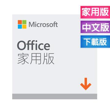 Microsoft Office HS 2019 家用下載版