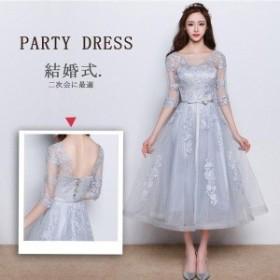 パーティードレス ロングドレス 二次会ドレス 五分袖 結婚式ドレス ワンピース ウェディングドドレス お呼ばれドレス 大きいサイズ dsm39