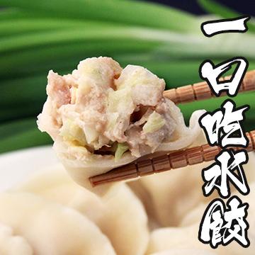 鮮汁一口吃水餃*4包組(50顆/包)