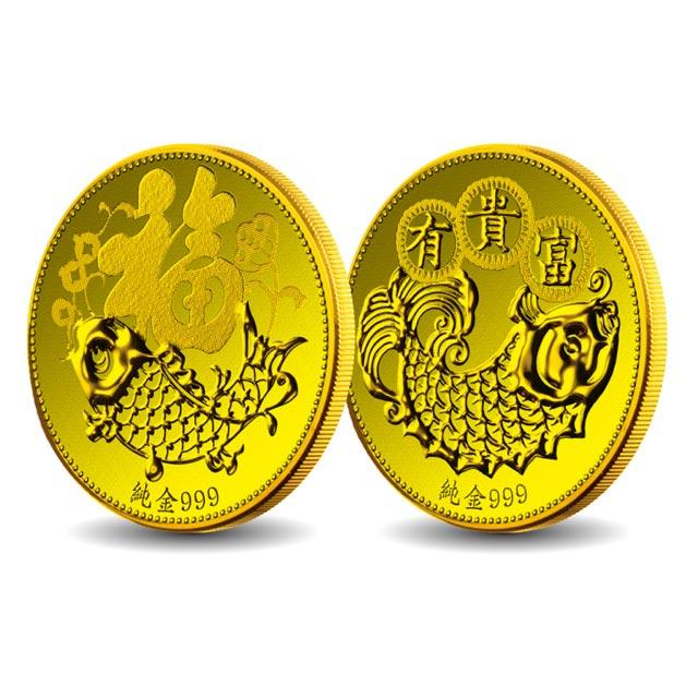 富貴有餘 富貴有魚 吉祥紀念金幣 純金 黃金 開運金幣