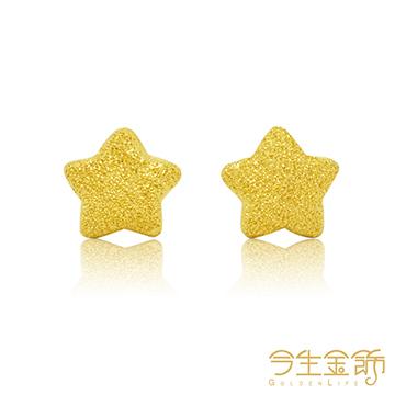 今生金飾 星鑽 純黃金耳環