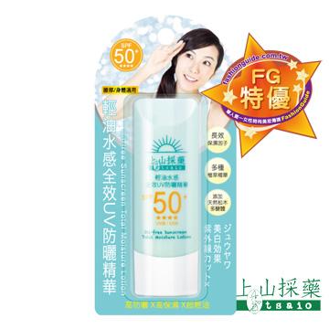 上山採藥-tsaio輕油水感全效UV防曬精華SPF50+ 50ml