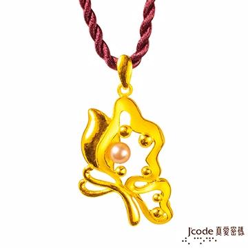 J'code真愛密碼 美麗蝶舞 黃金/珍珠中國繩項鍊