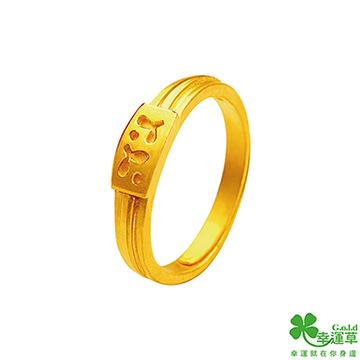 幸運草 情迷威尼斯黃金戒指