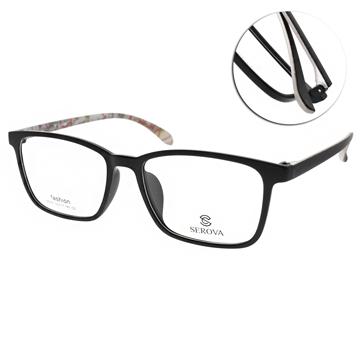 SEROVA 施洛華 眼鏡 熱銷方框款 霧黑 碎花 SF237 C3