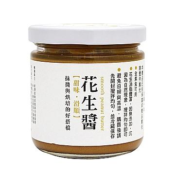 美好花生-台灣本產台九號花生醬(微糖.滑順)