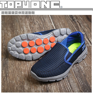 [TOPUONE] 超輕質吸震抗菌透氣休閒運動鞋 (藍色)