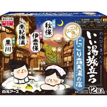 【日本 白元Earth】濁湯巡禮 碳酸泉 入浴錠 溫泉 12包入 (藍盒) -共三盒