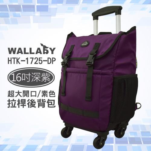 WALLABY 袋鼠牌 16吋 素色 大容量 拉桿後背包 深紫 HTK-1725-16DP