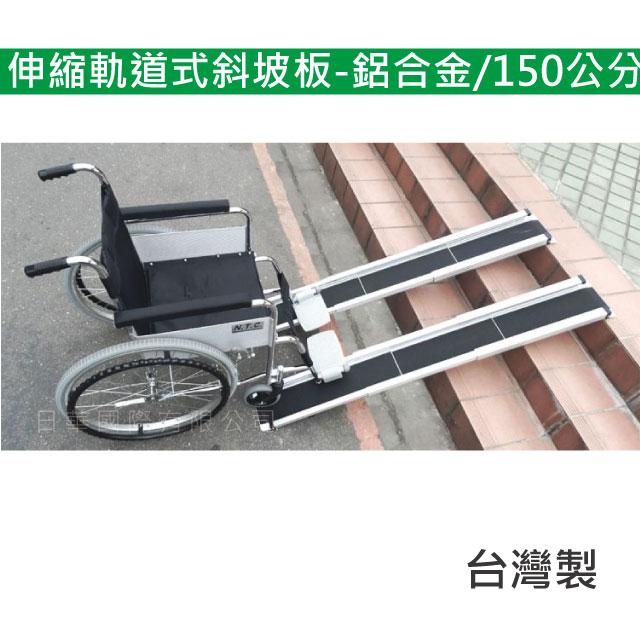 感恩使者 斜坡板-鋁合金斜坡板 ZHTW1706-150 150cm長 台灣製