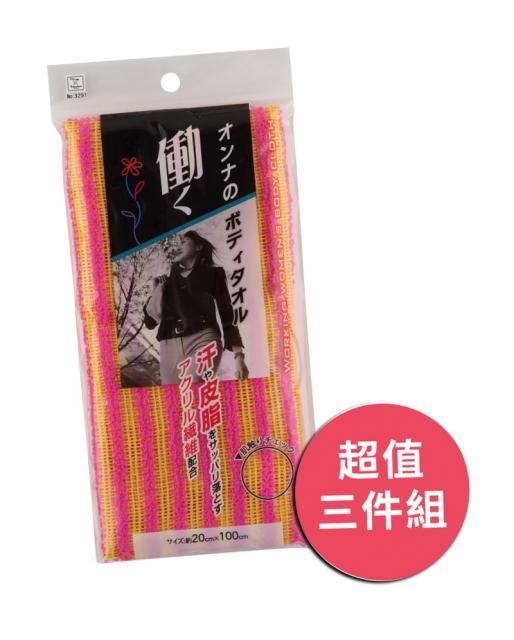 日本 小久保KOKUBO-沐浴巾 FOR WOMAN(3291)-3組