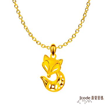 J'code真愛密碼 招財狐仙黃金墜子