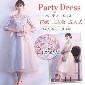パーティードレス 結婚式ドレス 袖あり ウエディングドレス レース 大きいサイズ 大人 上品 お呼ばれ 食事会 二次会 披露宴 卒業式 成人