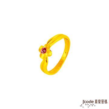 J'code真愛密碼  守護幸福黃金水晶女戒指
