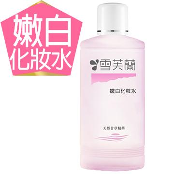 【雪芙蘭】嫩白化妝水150g