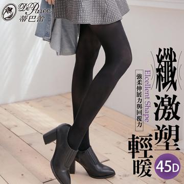 蒂巴蕾 纖激塑 100%天鵝絨褲襪-45D