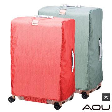 AOU 旅行配件 旅行箱套 箱套 保護罩 防塵套(多色任選)66-047A