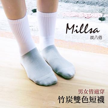 【Millsa 炭八佰】竹炭雙色短襪