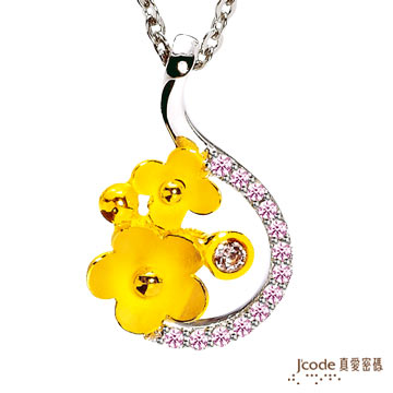 真愛密碼J'code 風中花語 純金+925銀墜飾