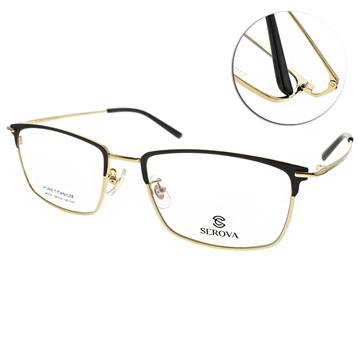 SEROVA 施洛華 眼鏡 簡約時尚經典 黑 金 SP250 C07