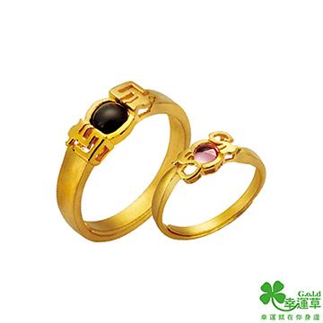 幸運草 雙鳳呈祥黃金/純銀成對戒指