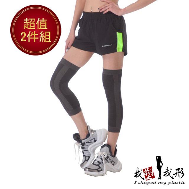 【我塑我形】竹炭健康護膝(二雙)