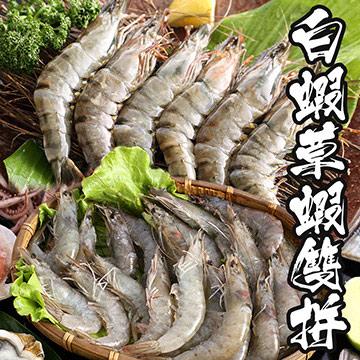 海鮮王 白蝦/海草蝦 雙拼 *4件組(白蝦*2盒+海草蝦*2包)