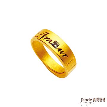 J'code真愛密碼  愛的語言黃金水晶男戒指